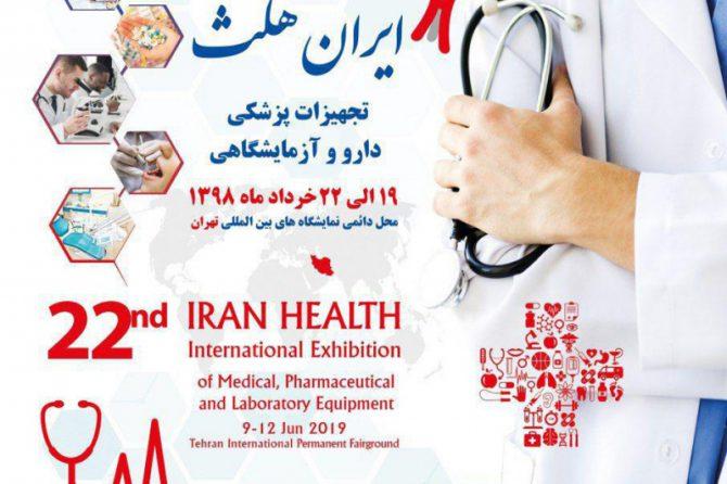 Iran Health Exhibition2019