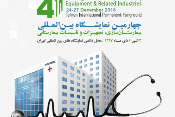 Hospitex International Exhibition